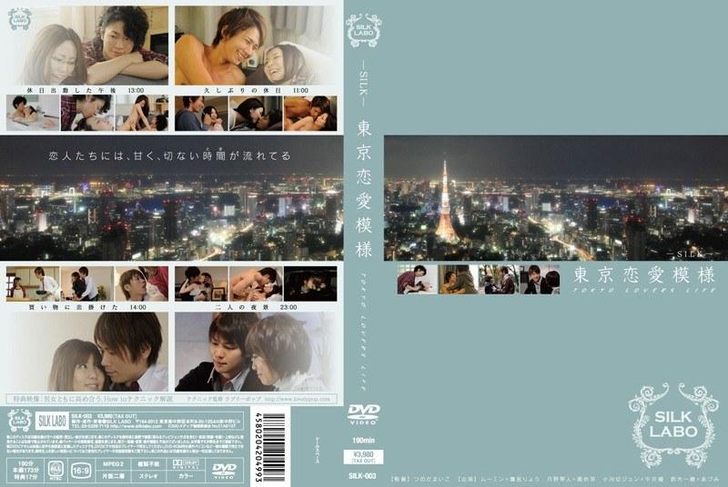 SILK-003 Tokyo Love Pattern – Silk Labo 003