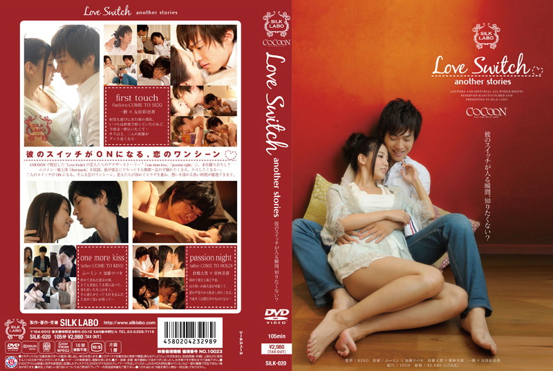 SILK-020 Love Switch Another Stories