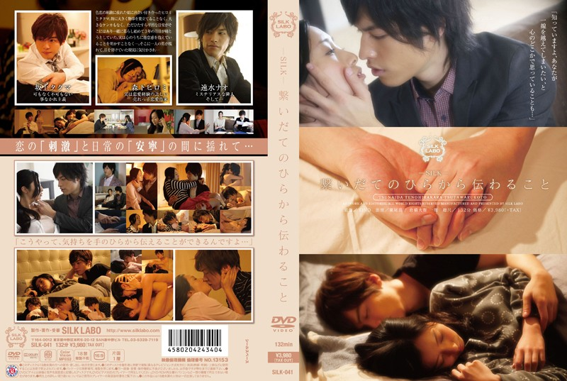 Silk Labo 041 – SILK-041 Higashio Mako – It Is Transmitted From The Palm That Was Connected