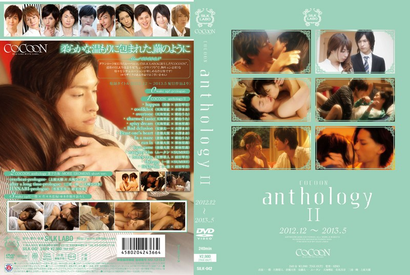 SILK-042 COCOON anthology 2