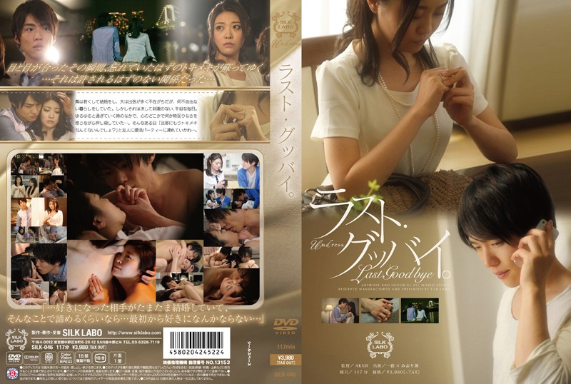 Silk Labo 046 – SILK-046 Miori Mai The Last Goodbye.