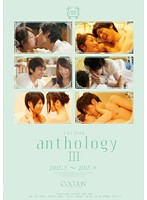 COCOON anthology 3