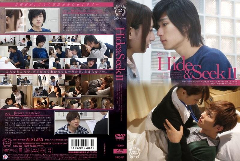 [SILK-053] Hide & Seek 2 :: Mikan Kururugi , Nanase Otoha