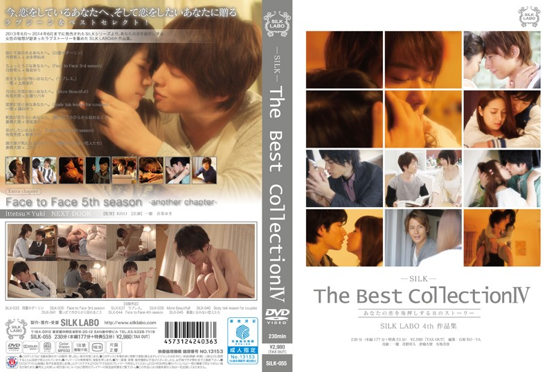 [SILK-055] The Best Collection 4 ベスト、総集編 恋愛 SILK