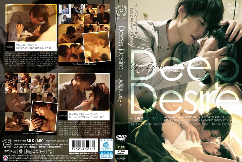 Deep Desire 川原里奈 SILK LABO