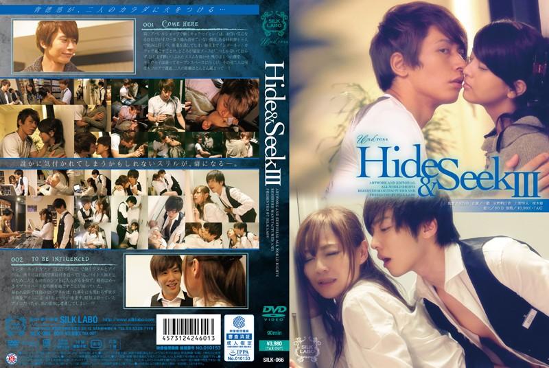 [SILK-066] Hide&Seek 3 京野明日香 桜木郁