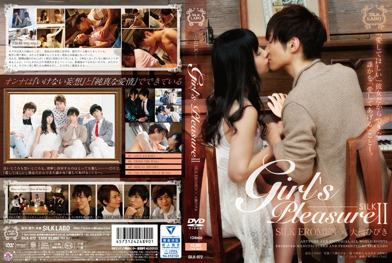 [SILK-072] Girl's pleasure II EROMEN×大槻ひびき SILK