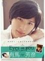 Eyes on you ͭ��˧ɧ