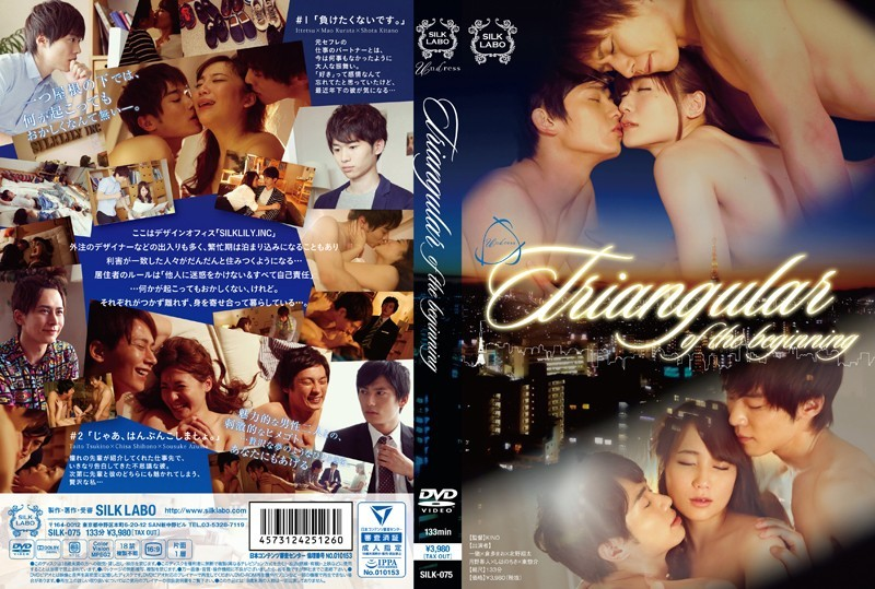 SILK-075 Triangular Of The Beginning,Kurata Mao ,Shihono Chisa