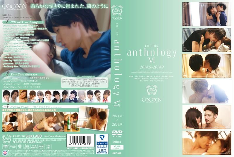 [SILK-079] COCOON anthology 6