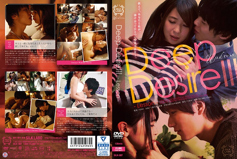[SILK-087] Deep Desire 3 SILK LABO 尾上若葉