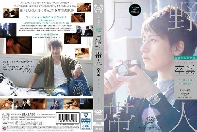 SILK-090 – SILK LABO 090 Hana Yoshida