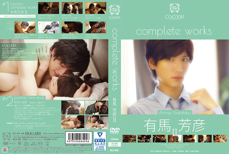 COCOON complete works 有馬芳彦 2
