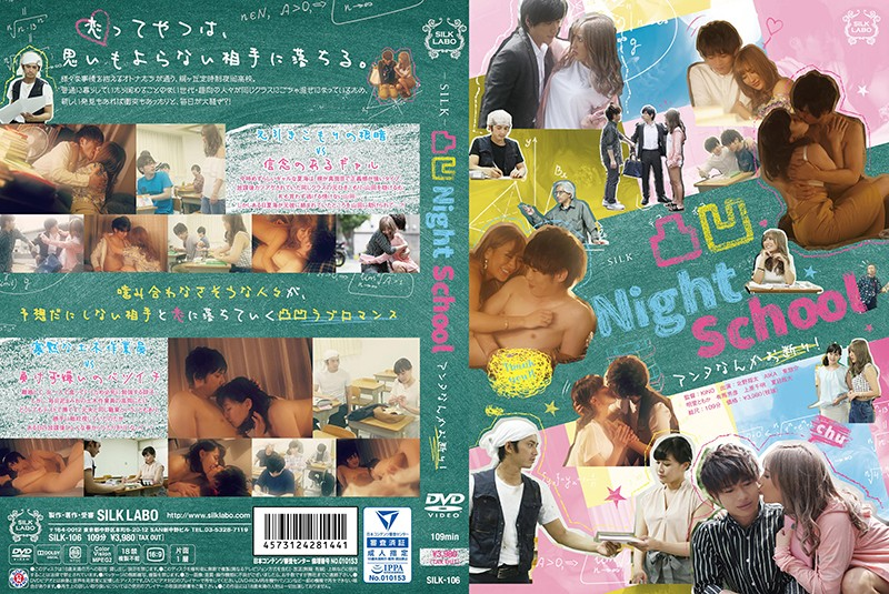 [SILK-106] 凸凹Night School
