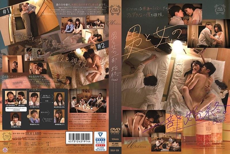 【中文】[SILK-1129]男女的一部分始終如一。Case2
