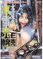 志摩紫光調教シリーズ 女子大生凍雪責め