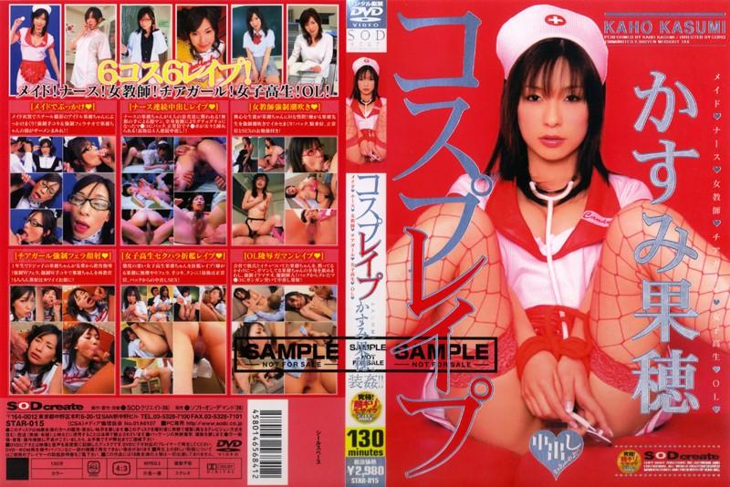 Kaho Kasumi Cosplay Type