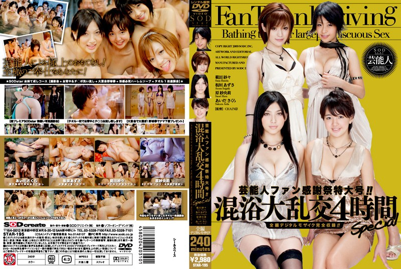 STAR-195 No. Oversized Entertainer Fan Thanksgiving!! Special Gangbang Mixed Bathing For 4 Hours