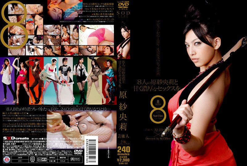 STAR-197 Rich And Sweet Sex Saori Hara Saori Hara Eight Celebrities.