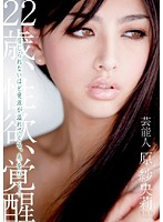 STAR-201 - 22-year-old Saori Hara Entertainer, Sexual Desire, Arousal