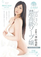 STAR-218 - I Miss Saori Hara Entertainer: Lover Hot Spring Trip Of Two Days And One Night Only Ultra-Luxury Soap