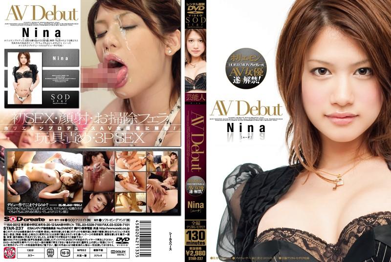 芸能人 Nina AV Debut