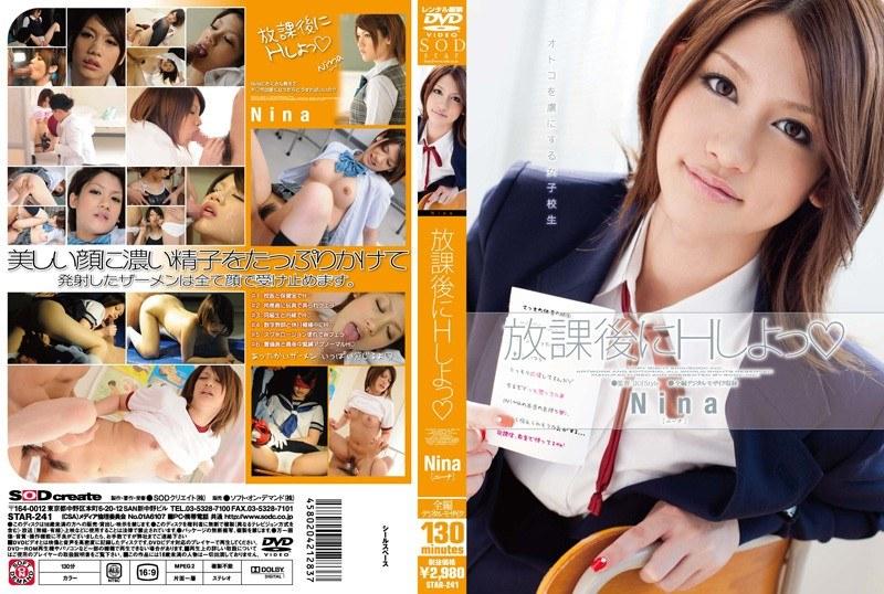 [STAR-241] 放課後にHしよっ Nina