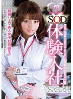 STAR-286 - SOD Ultra-pounding Experience Joining SARAH