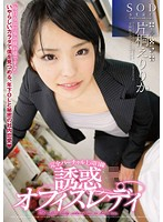 STAR-307 Katagiri Collar Rica Temptation Office Lady
