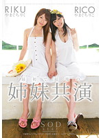 Watch The First and Last of Sisters Co-starring - Riko Yamaguchi, Riku Yamaguchi