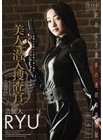 「美人潜入捜査官 芸能人 RYU」のパッケージ画像