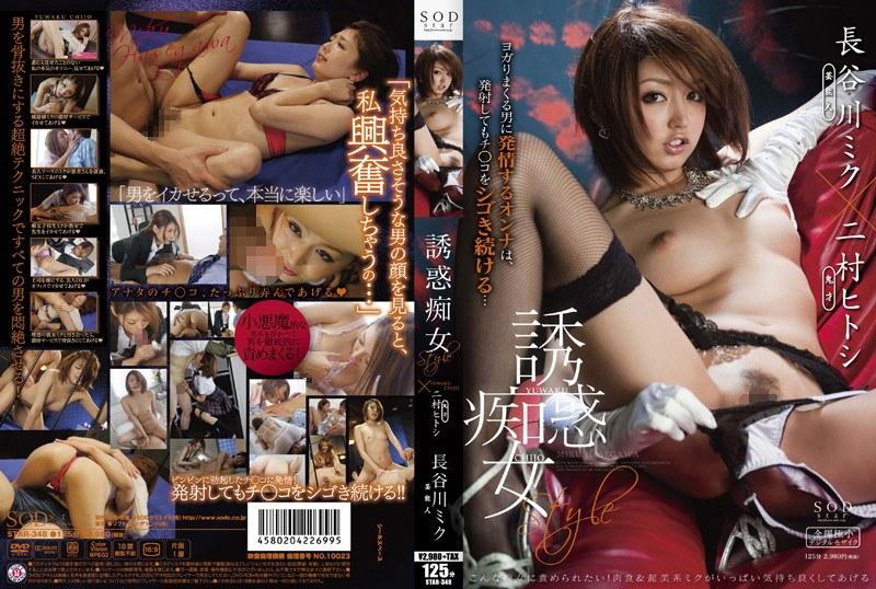 1star348pl STAR 348 Miku Hasegawa   Tempting Lascivious Lady Style