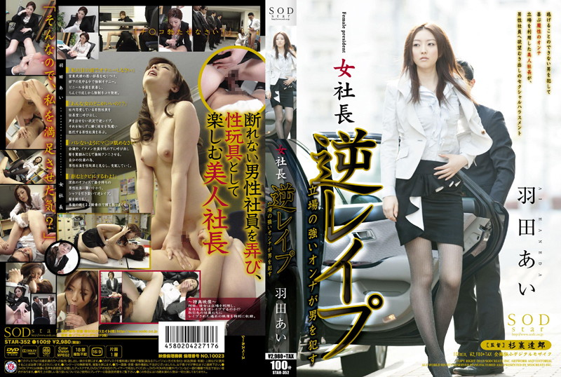 1star352pl STAR 352 Ai Haneda   Company President Ai Haneda Who Rapes Men   A Woman in a Position of Power Will Do the Guys Who Work Under Her