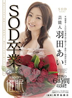 STAR-356 Hypnosis In The First Entertainer Haneda Ai × Graduation SOD-168848