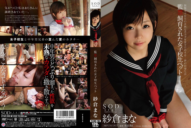 1star358pl STAR 358 Mana Sakura   Pet Student Who is Confined and Fucked At Home