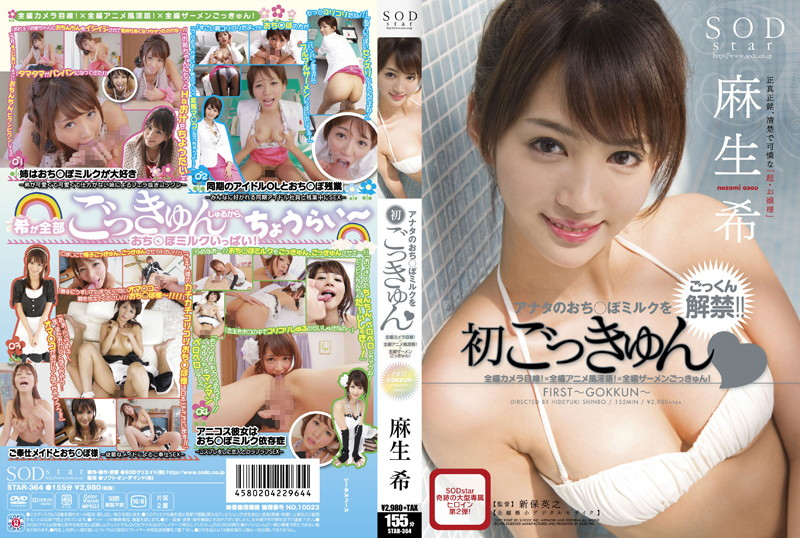 1star364pl STAR 364 Nozomi Aso   I'm Going to Gulp Down the Milk From Your Penis For the First Time