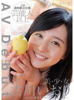 STAR-380 - Iori Furukawa AV Debut
