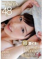 一条綺美香 48歳 初激イキ!×4コスプレ!×3FUCK!発情MAX SP
