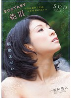 「ECSTASY 絶頂 ~性に臆病な23歳 人生最高のSEX~ 桐嶋あおい」のパッケージ画像