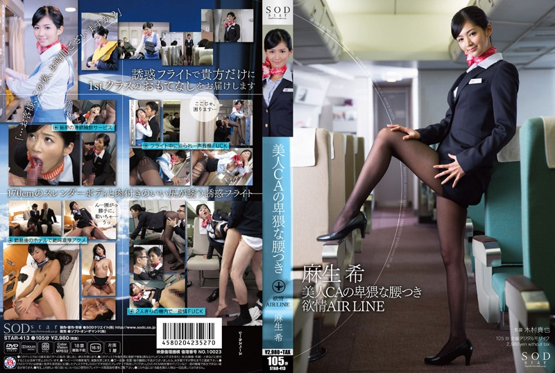 STAR-413 Nozomi Aso – AIR LINE Hips Obscene Lust Of Rare Beauty Aso CA