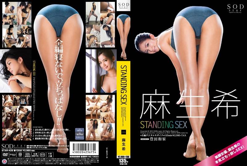 STANDING SEX 麻生希