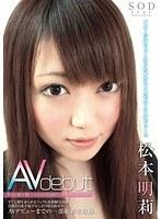STAR-442tk AV Debut 莉 Akira Matsumoto [Limited] [with Bonus Disc]