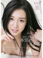 STAR-445 Evolved Erotic To Furukawa Iori Extreme, Thick Serious Sex 4 Production Of Furukawa Iori