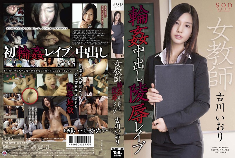 古川いおり 女教師輪姦中出し陵辱される