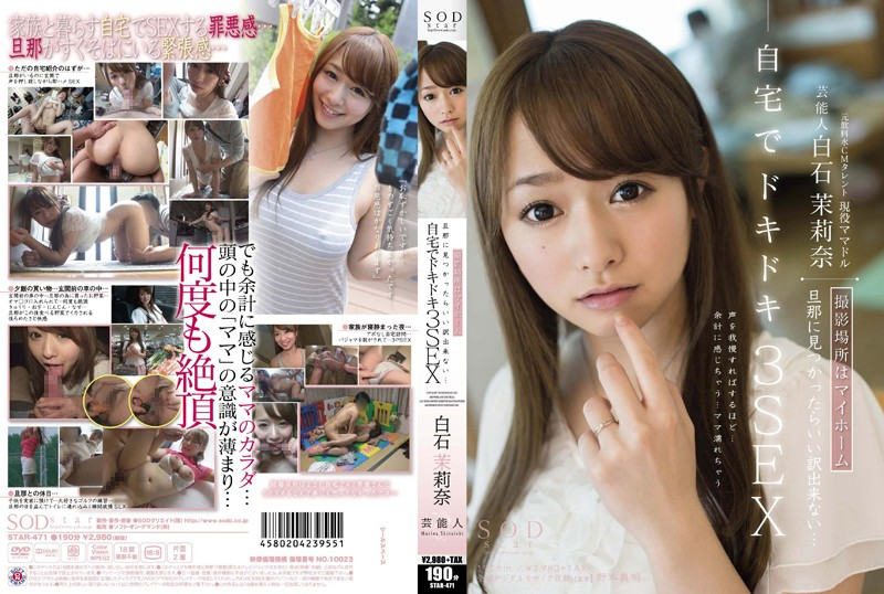 1star471pl STAR 471 Marina Shiraishi   The Filming Location is Her Home   There's Nothing She Can Say If Her Husband Catches Her… 3 Rounds of Heart Pounding Sex in the House