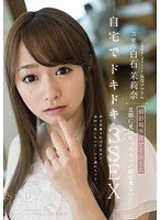 STAR-471 Entertainer Shiraishi Mari Nana Shooting Location Pounding 3SEX Can Not Excuse You Find To My Husband At Home … Home-162209