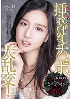 STAR-480 - The Exchange Tairan Ji Po Leave Is Inserted From Morning Till Night! Furukawa Iori