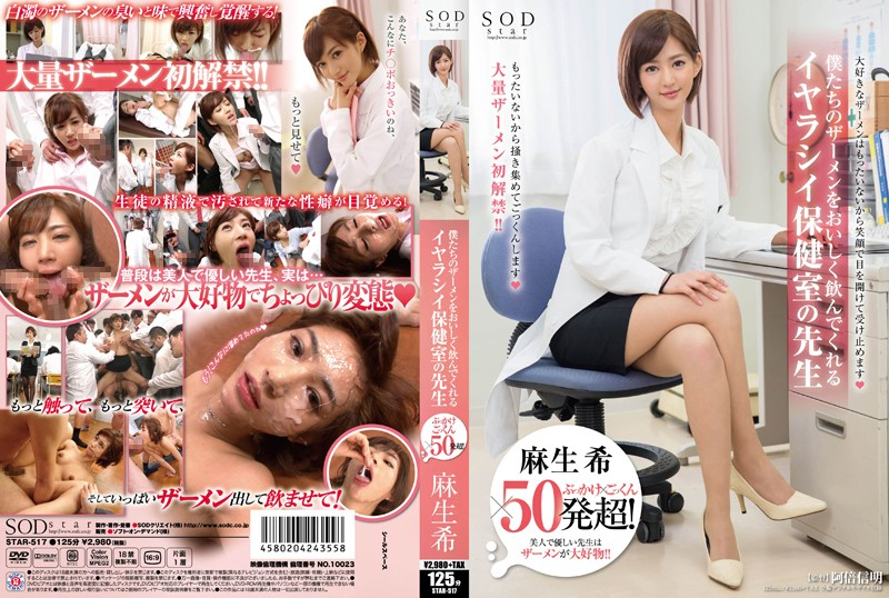 1star517pl STAR 517 Nozomi Aso   Bukkake x Semen Gulping x 50 Mega Shots! Our Naughty School Nurse Who Downs Our Semen With Delight