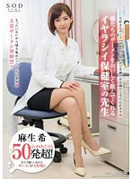 STAR-517 Aso Rare Bukkake Cum × 50 × Hatsu-cho! Teacher Nasty Infirmary Who Drink Semen Deliciously Of Us-158716
