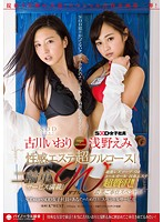 STAR-538 - Furukawa Iori Asano × Emi Erogenous Este Super Full Course!Double Two-wheeler Full Service!Dense Slave Special!